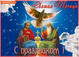Открытка святая троица - с праздником