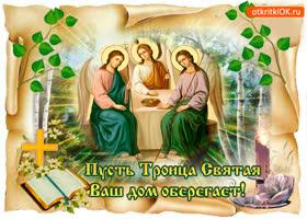 Картинка святая троица пускай хранит тебя