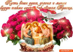 Картинка святая троица, светлый праздник, поздравляю
