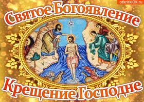 Открытка святое богоявление крещение господне