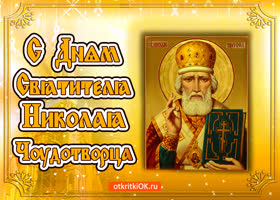 Картинка святой николай чудотворец