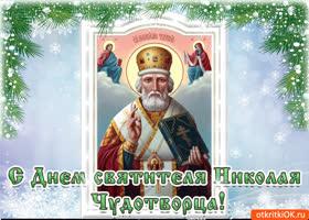 Открытка святой николай день с праздником