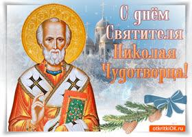 Открытка святой николай с праздником
