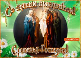 Картинка святой праздник сретение господне открытка