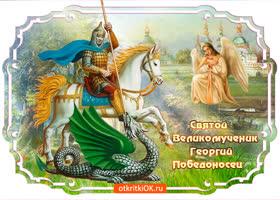 Открытка святой великомученик георгий победоносец