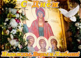 Картинка святые мученицы вера надежда любовь