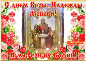 Картинка святые софия вера надежда любовь