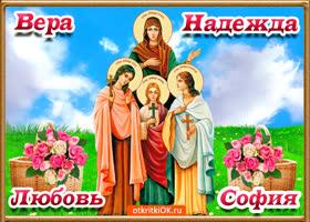 Открытка святые вера надежда любовь