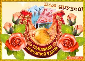 Открытка талисман денежной удачи друзьям