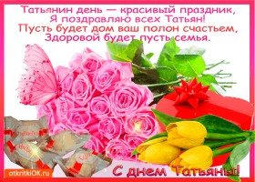 Открытка татьянин день красивый праздник