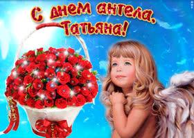 Открытка татьяна, милая, прими мои поздравления