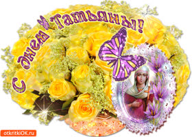 Картинка татьянин день - чудесный праздник