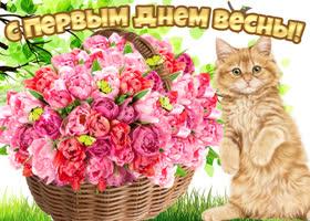 Картинка тебе корзина цветов в первый день весны