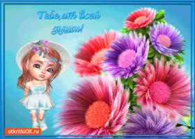 Картинка тебе от всей души цветы