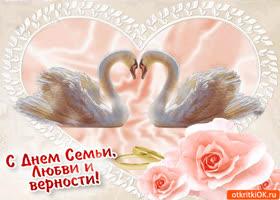 Открытка тебе открытка с днём семьи, любви, и верности