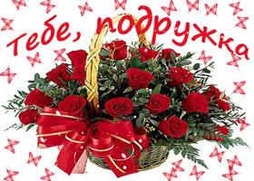 Открытка тебе подружка большая корзина роз