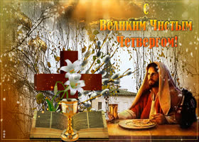 Открытка тебе поздравление в прекрасный праздник чистого четверга