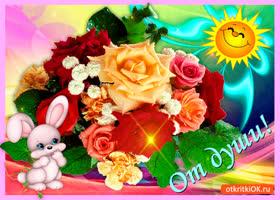 Открытка тебе цветы от души