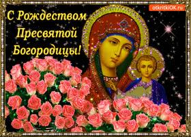 Картинка тебе в день рождества пресвятой богородицы