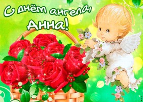 Картинка тебе желаю море счастья в день ангела, анна