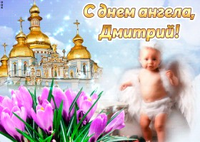 Картинка тебе желаю море счастья в день ангела, дмитрий