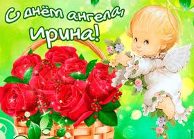 Картинка тебе желаю море счастья в день ангела, ирина