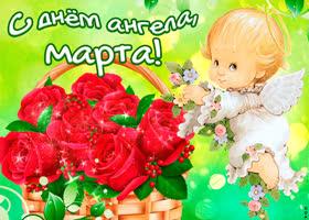 Картинка тебе желаю море счастья в день ангела, марта