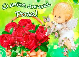 Картинка тебе желаю море счастья в день ангела, роза