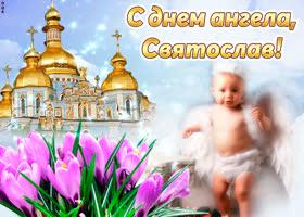 Открытка тебе желаю море счастья в день ангела, святослав