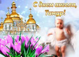 Открытка тебе желаю море счастья в день ангела, тимур
