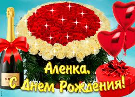 Открытка тебе желаю море счастья в день рождения, алена