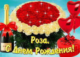 Картинка тебе желаю море счастья в день рождения, роза