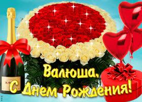 Открытка тебе желаю море счастья в день рождения, валентина