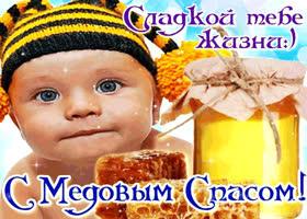 Открытка тебе желаю сладкой жизни - с медовым спасом