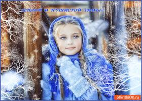Открытка тёплой и пушистой зимы