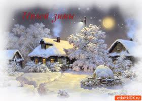 Картинка тёплой и уютной зимы
