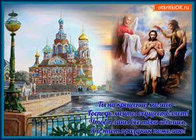 Картинка ты на крещение молись
