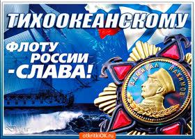 Открытка тихоокеанскому флоту россии - слава