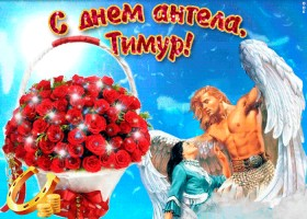 Картинка тимур, прими мои поздравления