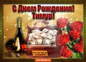 Открытка тимур с праздником тебя