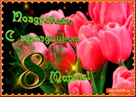 Открытка тюльпаны на 8 марта