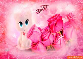 Открытка только для тебя цветы