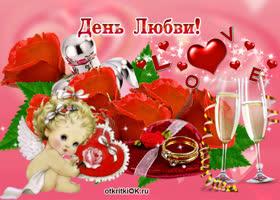 Картинка только любовь, красивое поздравление