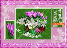 Открытка тонкий аромат цветов