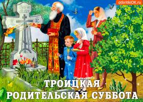 Открытка троицкая родительская суббота, тебе поздравление