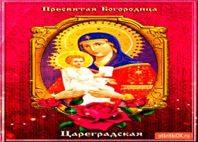 Открытка цареградская икона божией матери
