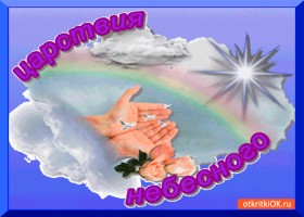 Картинка царствия небесного открытка