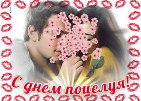 Открытка целую тебя, с днем поцелуя