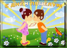 Картинка целую тебя в день поцелуя