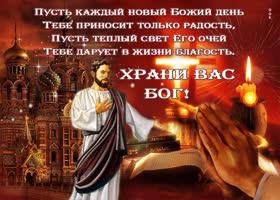 Открытка церковь христа пусть хранит ваши души